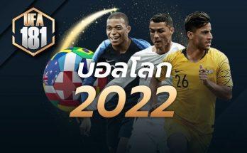 บอลโลก 2022
